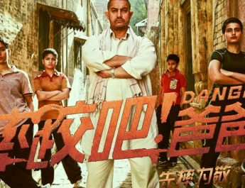 Dangal BO China
