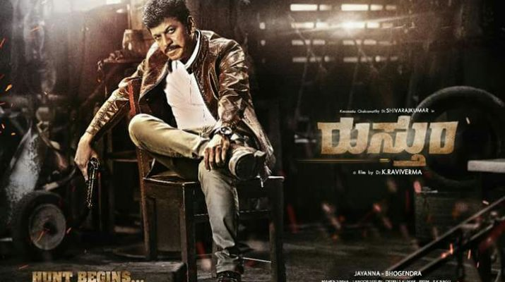 Rustum first look