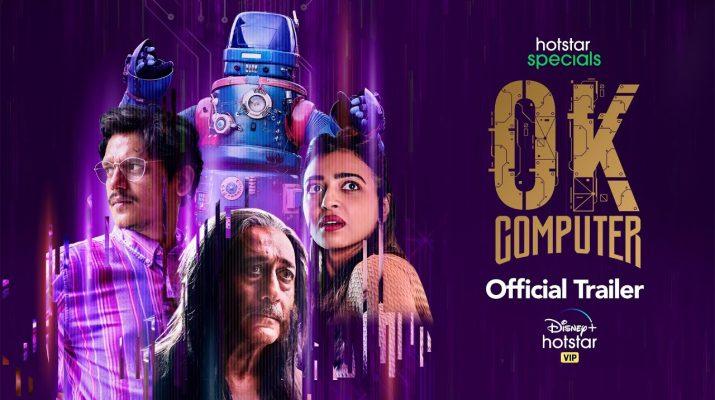 OK Computer Official Trailer